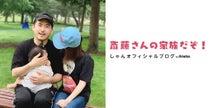 夫・トレエン斎藤が父親になって変わったこと「子供の力ってほんとに偉大」