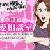 モテコンサル勝倉の恋愛相談室〜気になる彼と、関係が進まない!どうしたら進展できますか?〜