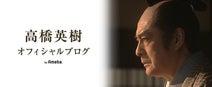 高橋英樹、娘・真麻の第1子妊娠報告に「素敵なファミリー」「いいおじいちゃんになりそう」の声