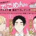 大ヒットじれキュンBL「好きでごめん。」ドラマCD発売決定 伊東健人&八代拓演じるPV公開