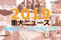 【2019年重大ニュース-教育ICT・プログラミング】GIGAスクール構想、プログラミング教育の捉え方