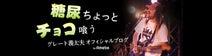 グレート義太夫、日本エレキテル連合・中野聡子の結婚を祝福「交際0日って凄いよね」