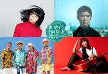眉村ちあき、豊中市にて開催される<Rocks ForChile 2020>に出演決定!
