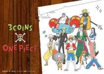 ルフィのヘアゴムにゾロのポーチ、ナミの貯金箱も!『3COINS×ONE PIECE』コラボ決定!