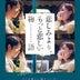 台湾で社会現象化した純愛ストーリー「悲しみより、もっと悲しい物語」4月3日公開決定