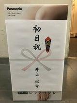 ノンスタ石田、相方・井上から届いた初日祝いを公開「ありがたいですねー」