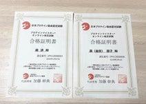 金田朋子&森渉、夫婦で『プロテインマスター』の試験に合格「2人で合格すると倍嬉しいです」