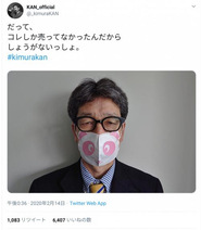新型コロナウイルスの影響? パンダのマスクをつけたKANさんの画像が話題に