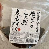 紺野あさ美、夫からの定番の沖縄土産を紹介「私も娘も大好き」