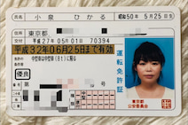"""だいたひかる、""""ガッカリ""""な運転免許証を公開「可愛いですよ」「美人さんです」の声"""