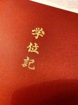 渡辺美奈代、長男・矢島愛弥の学位記が届き「家族でお祝いしてあげたいと思います!」