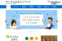 デジタルえほんアワード表彰式、オンライン開催3/21