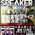 404 NOT FOUND、4/4配信<SPARK SPEAKER無観客ライブ>OAに決定!