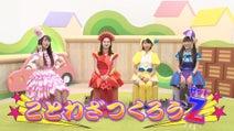 ももくろちゃんZ、『とびだせ!ぐーちょきぱーてぃー』放送継続決定+新コーナー動画公開!