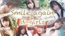 d-girls、『Smile again -Remix-』サブスク配信+「Smile again」MV解禁!
