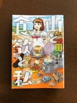イモトアヤコ、キャンプにハマるきっかけとなった漫画「ご飯の旨そうなこと」