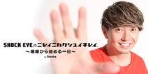 湘南乃風・SHOCK EYE、父親が大ファンの加山雄三と共演「一生の宝物」