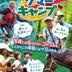 【夏休み2020】日本旅行のサマーキャンプ、白州・苫小牧コースなど