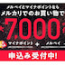 メルペイ、「マイナポイント申込みキャンペーン」でプラス1000円などを発表
