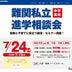【中学受験】【高校受験】難関私立進学相談会7/24大阪