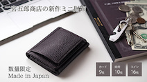 ブルーム、革製品の老舗二宮五郎商店の職人がつくるミニ財布を発売