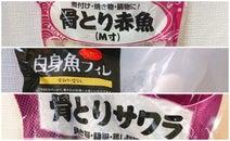 【業務スーパー】コレは使える!子どもがパクパク食べる骨とり冷凍魚3選