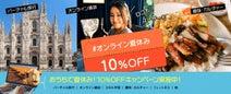 オンラインで海外旅行 「#おうちで夏休み 体験フェス」今夜ライブ配信