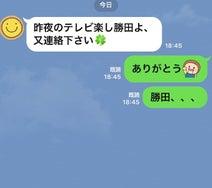 小川菜摘、ドラマを観た母親からのLINE「ある意味レディース総長」