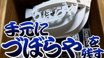 大阪名物「づぼらや」フグの立体看板をペーパークラフトで再現! 切り絵の大阪らしい背景と組み合わせた作品に「行ってみたかった」の声