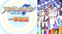 『アイドリッシュセブン』アニメ全17話の無料一挙放送、7月11日(土)18時より放送