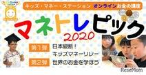 【夏休み2020】オンライン親子マネー講座「マネトレピック」