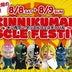 【8月7日~9日の3日間】ニンニクを食べた初期のキン肉マンみたい!? 超巨大キン肉マンや悪魔将軍のフィギュアがお目見えする「キン肉マン マッスルフェスティバル」を開催!