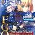 『週刊ファミ通』緊急重版決定 『FGO』特集で書店・ECサイト売り切れ続出