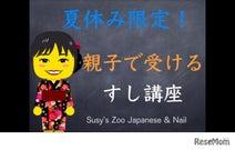 【夏休み2020】1日完結、オンライン「親子で受けるすし講座」