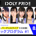 『IDOLY PRIDE』神田沙也加、橘美來らによるスペシャル音楽番組放送決定!