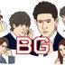 第53回 ドラマ『BG〜身辺警護人〜』第2シーズンが予想以上に面白かった理由