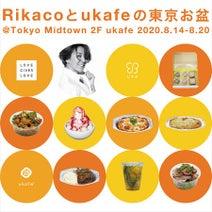 ヴィーガンスイーツも!キレイを提案するRIKACOとukafeの東京お盆開催