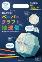 おこもり生活に親子で楽しめる!「組み立て式 ペーパークラフト地球儀」発売