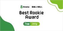 ダルビッシュ聖子、ニッチェ 近藤くみこら アメブロ7月度Best Rookie賞を発表