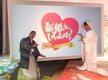 """たんぽぽ・白鳥、リモート結婚式で""""ギネス達成""""を報告「一生の宝物です」"""
