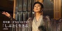 美川憲一、アメブロを開設「最後まで、きっちり読むのよ~」