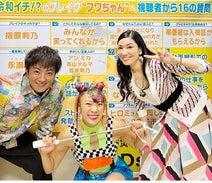 アンミカ、フワちゃん&上地雄輔との3ショット公開「かなりカラフルな装いの3人!笑」