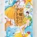 天然系芸術家とヌードモデルの恋の行方にヤキモキ! 漫画『金曜日はアトリエで』