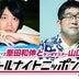 銀杏BOYZ・峯田和伸とサンボマスター・山口隆のラジオが1年ぶりに放送決定!