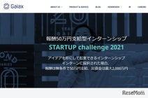 報酬50万円支給型起業インターンシップ募集…ガイアックス