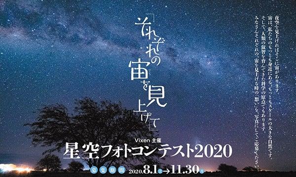 星にまつわる8つのテーマが用意された写真コンテスト「それぞれの宙を見上げて」