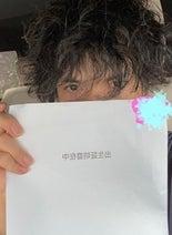 アレク&川崎希、出生届を提出したことを報告「赤ちゃんの名前を書くの緊張した」