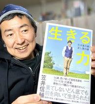 笠井アナ、本当にきつかった闘病時期を告白「最初の検査をしてから」