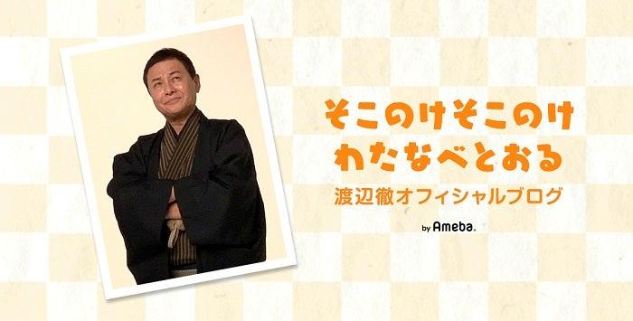 渡辺徹、妻・榊原郁恵との会話でうっかりミス「人は調子に乗ってはいけない」