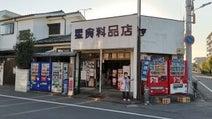 いながきの駄菓子屋探訪21埼玉県越谷市「星食料品店」子どもの頃から今も通い続ける店